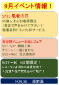 イベント9月