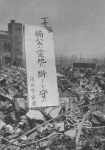 Kobe_after_the_1945_air_raid2.jpg