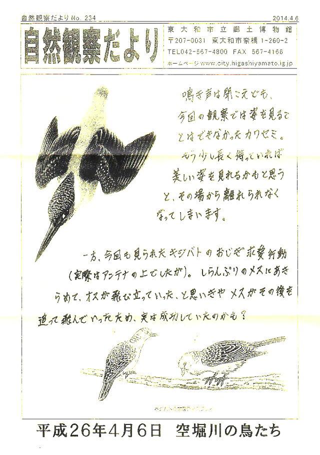 20140413-1.jpg