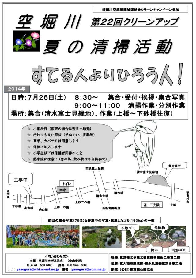20140701 karaborigawa_seisoukatudo-2014s
