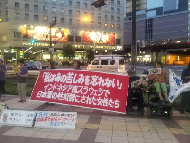 第95回大阪水曜デモ