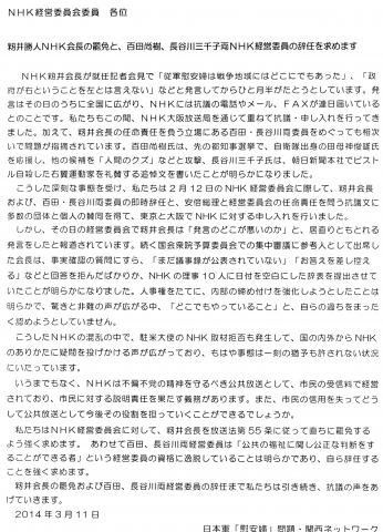 3月11日NHKへの申し入れ書