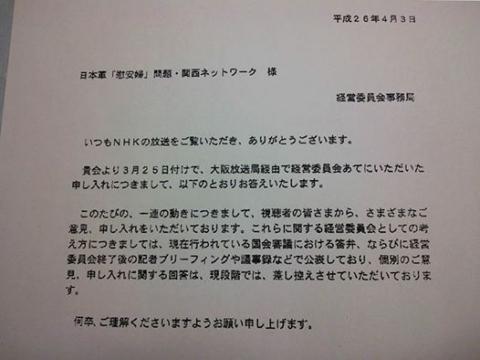 NHK回答