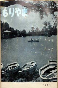 もりやま1961表紙