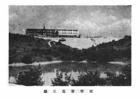 緑丘商業高校 守山市史blog用