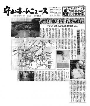 街道への誘い 守山ホームニュース 小サイズ