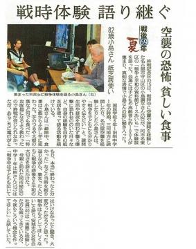 読売新聞20140816朝刊掲載s