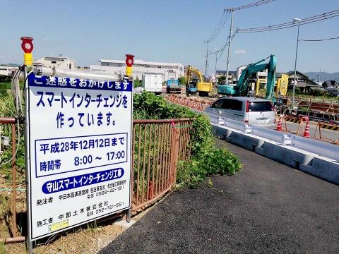 守山スマートインター20140902-1