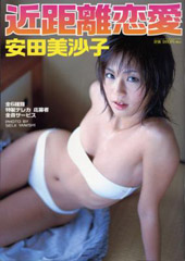 近距離恋愛―安田美沙子 (Bamboo Mook)