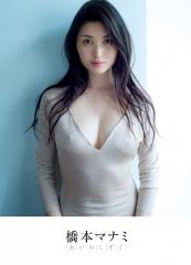 橋本マナミ乳首透け画像1