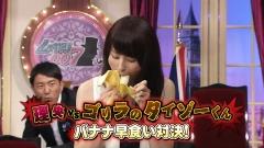 平井理央バナナ早食い画像3