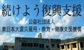 震災機構バナー_黒_R