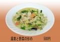 湯葉と野菜の炒め