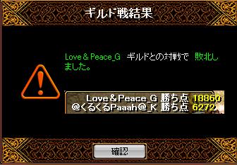 くるぱー87