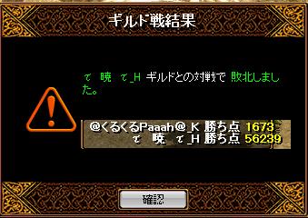 くるぱー97
