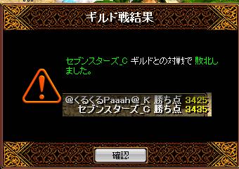 くるぱー102