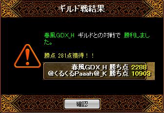 くるぱー104