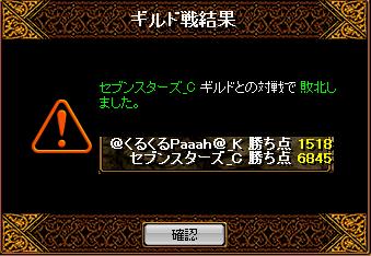 くるぱー106