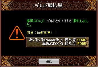 くるぱー115