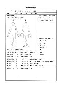 体調管理表