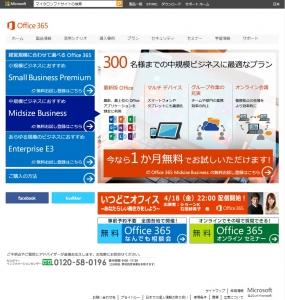 office365購入