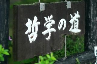 140705tetsugakunomichi002.jpg