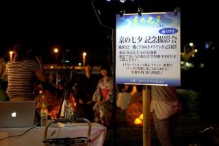 140811kyonotanabata003.jpg