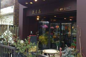 花カフェ (2)