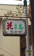 花カフェ (3)
