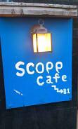 スコップカフェ (1)