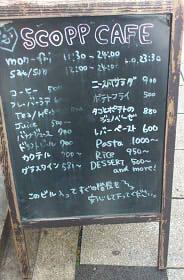 スコップカフェ (2)