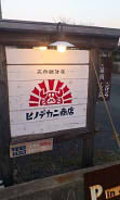 ヒノデカニ商店 (5)