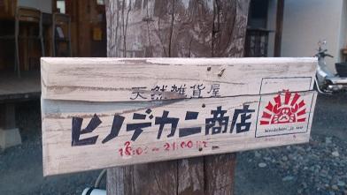 ヒノデカニ商店 (6)