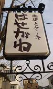 はせがわ珈琲店 (10)