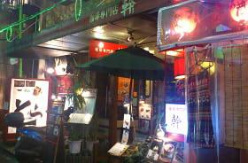 コーヒー専門店 幹 (1)