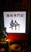 コーヒー専門店 幹 (2)