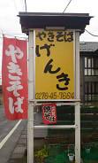 焼きそば げんき (1)