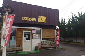 焼きそば げんき (2)