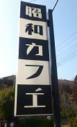 昭和カフェ (1)