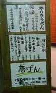 慈げん3 (11)