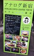 アナログカフェ (11)