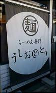 うしおととり (8)