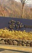 富弘美術館 (11)