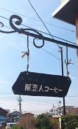 風恋人珈琲 (4)
