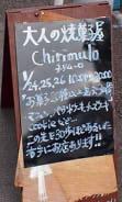 チリムーロ (5)