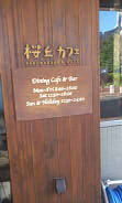 桜丘カフェ (2)
