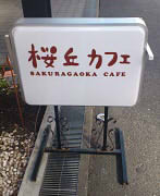 桜丘カフェ (1)