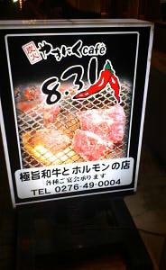 やきにくcafe 831 (2)