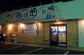 なっぱ畑 (28)