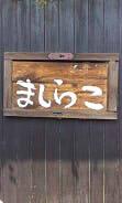 ましらこ (1)